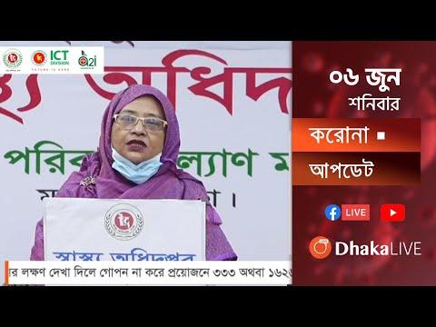 প্রতিদিনের করোনা আপডেট । 6 JUNE । COVID19 | DGHS | DHAKA | BANGLADESH