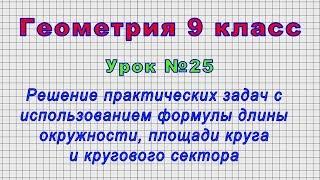 Геометрия 9 класс (Урок№25 - Решение задач с исп.форм.длины окр.,площади круга и кругового сектора.)