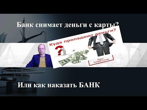 Банк снимает деньги с карты. Как подать на банки в суд. Нарушение прав банками.
