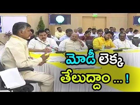 telangana-pre-poll-news-ap-news-nara-chandrababu-n