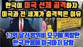 [단독해외반응] 한국이 미국 선제 공격하자 미국과 전 세계가 충격먹은 이유//13억 달러 방위비 요구에 폭발한 한국 반응에 미국마저 당황