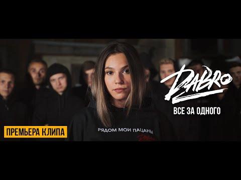 Dabro - Все за одного (Official video)