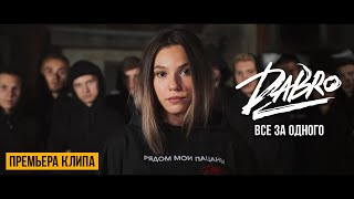 Dabro - Все за одного (Official video)