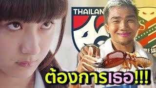 ทีมชาติไทยอาจส่ง เจ-ชนาธิป!!! พบเธอคนนี้ ก่อนเจอ ทีมชาติเวียดนาม (บอลโลก 2022}