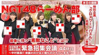 NGT48らーめん部「緊急招集会議~中村部長!! 会議がのびると麺ものびちゃいます!!~」#44杯目