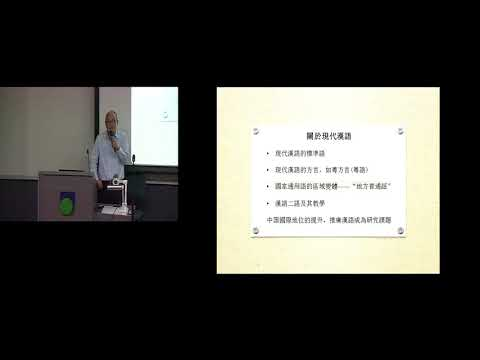 2017/09/14 Current issues in studies of Modern Chinese Language by Prof. Shi Jianguo