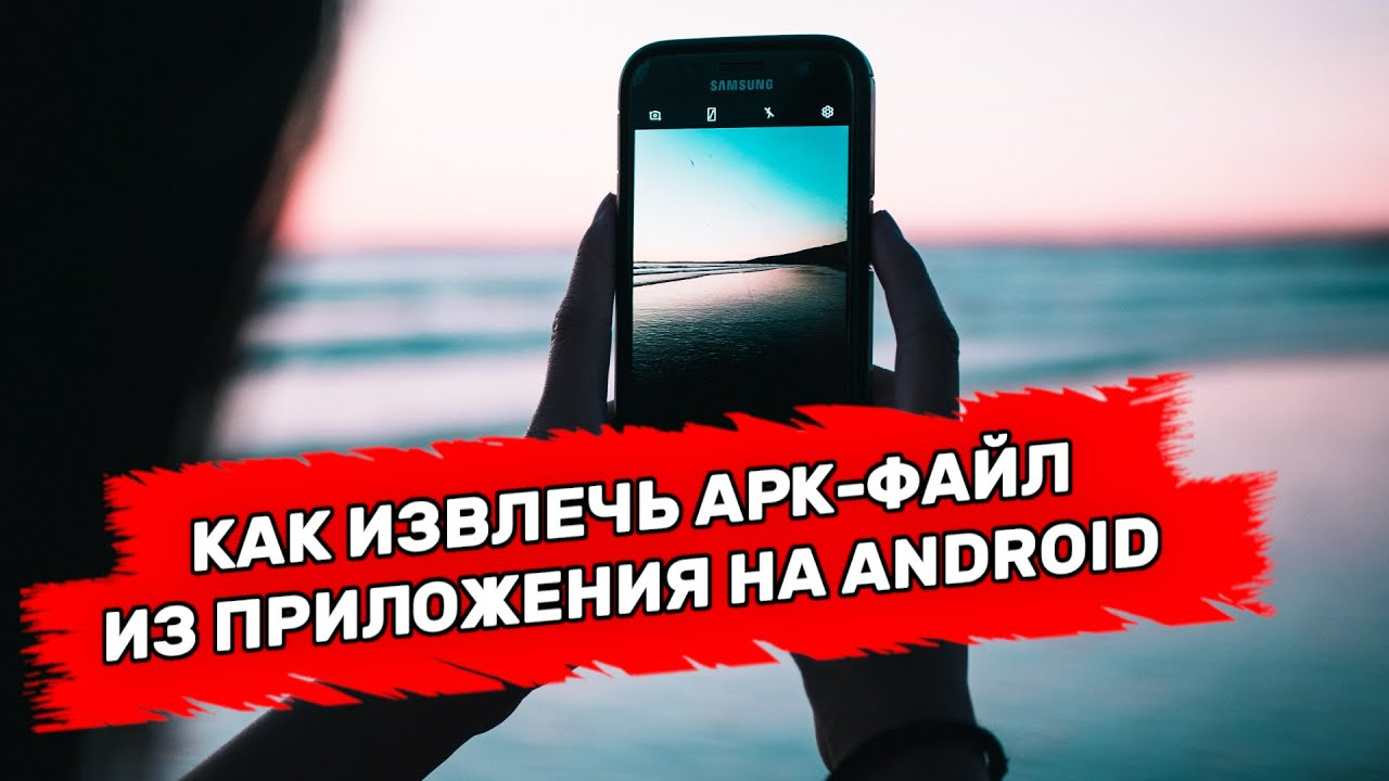 приложение like apk