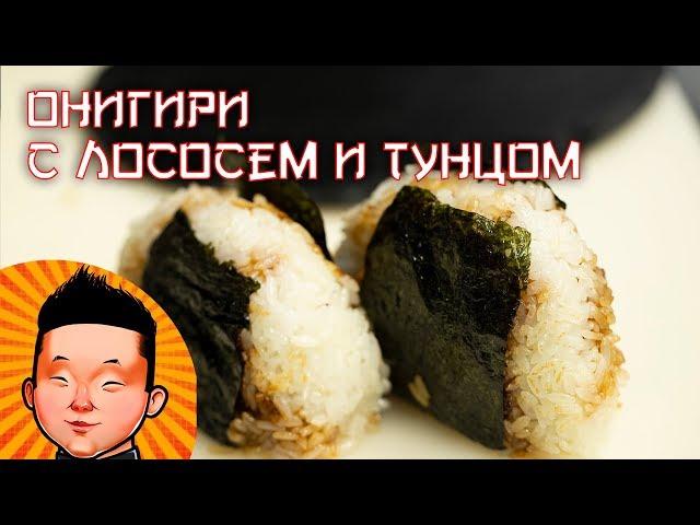 Рецепт жаренных онигири с лососем| Onigiri Salmon Receip
