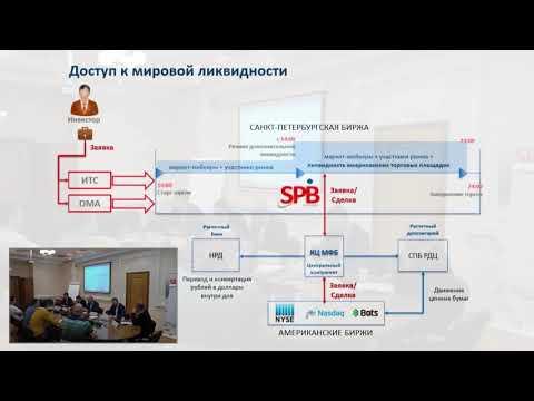 Евгений Сердюков о алготрейдинге на Санкт-Петербургской бирже