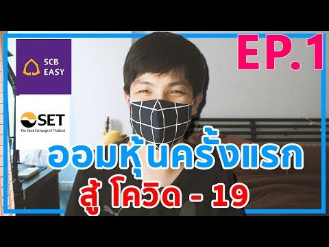 EP 1 ออมหุ้นครั้งแรกในชีวิตสู้โควิด-19 ด้วยงบ 3,000 บาท มีวิกฤตก็ออมได้ #SunnySatapon