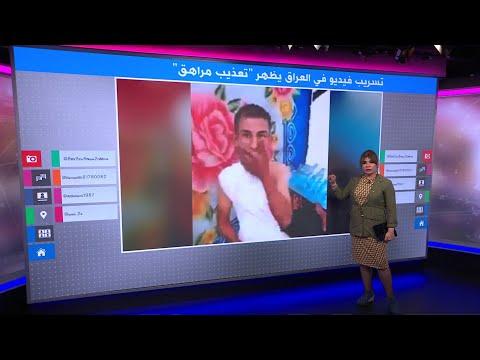 تسريب فيديو في العراق يظهر -تعذيب مراهق- على يد قوات الأمن  - 18:57-2020 / 8 / 3