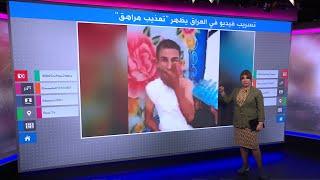 """تسريب فيديو في العراق يظهر """"تعذيب مراهق"""" على يد قوات الأمن"""