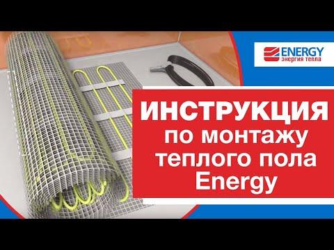 Инструкция по монтажу теплого пола Energy