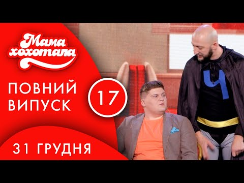 Мамахохотала | 10 сезон. Випуск #17 (31 грудня 2019) | НЛО TV