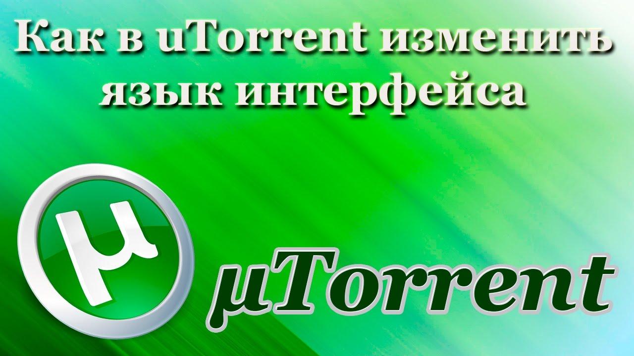 Ответы@mail. Ru: как в utorrent изменить путь к раздаваемому файлу?