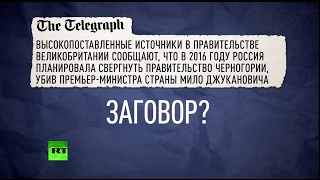 Британская газета обвинила Кремль в подготовке покушения на премьер министра Черногории