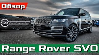 2019 Range Rover SVAutobiography 565hp - Review the most expensive LWB