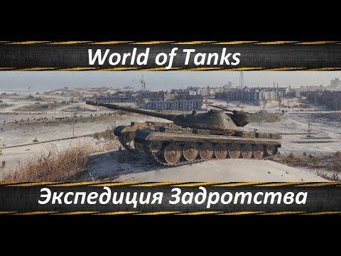 World of Tanks Пот На Целый Год