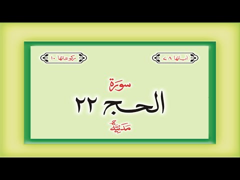 Surah 22 – Chapter 22 Al Hajj  complete Quran with Urdu Hindi translation