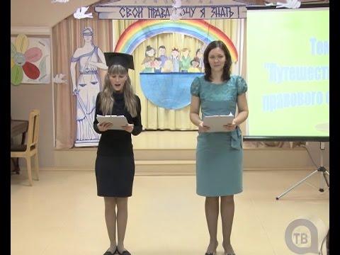 Для воспитанников альметьевского детского дома провели день правовой помощи