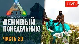 🦎 ARK: Survival Evolved #20 - Ленивый Понедельник!