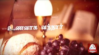 Uravaadum Theivam - Tamil Christian Song with Lyrics