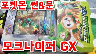포켓몬카드 썬&문 모크나이퍼 GX 스타터 세트 풀 구입 리뷰 pokemon sun mon Decidueye