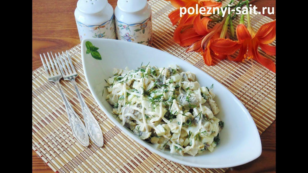 рецепт салата из куриной грудки и шампиньонов