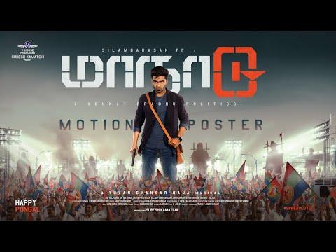 Maanaadu Official Motion Poster | STR | Kalyani | SJ Suryah | Venkat Prabhu | YSR | V House