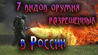 7 видов оружия, которые разрешены в России