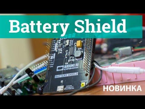 Battery Shield для автономного и резервного питания Arduino/Piranha