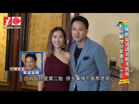 陳智燊宣布太太宋熙年再度懷孕 - 20200401 - 有線娛樂新聞 I-Cable News