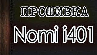 Прошиваем Nomi i401