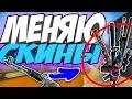 Меняю СКИНЫ | CS GO