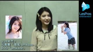川島海荷の写真集「海風-umikaze-」、DVD「umikaze」が3/28発売! それ...