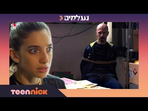 נעלמים 3: פיזנטי בחדר הנעול! | מתוך פרק 117 | טין ניק