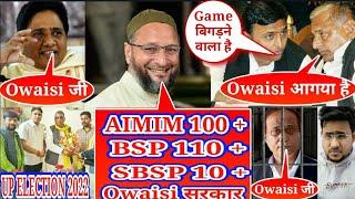 Utter Pradesh Elections 2022 प्र Owaisi साहब का बड़ा फैसला 100 Seat प्र AIMIM लड़ेगी चुनाव !