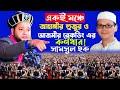 কবর জীবনের আলোচনা | Bangla Waz | Mawlana Jahangir Alam Al Kaderi | Azmir Recording | 2017