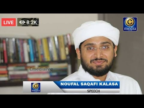 NOUFAL SAQAFI KALASA LATEST SPEECH AT MANJANADY MAKHAM UROOS