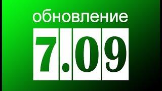 🔴ОБНОВЛЕНИЕ В DOTA 2 7.09 - ВСЕ ИЗМЕНЕНИЯ