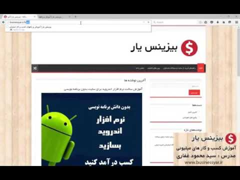 اموزش ساخت برنامه اندروید برای وب سایت وردپرس     - YouTubeاموزش ساخت برنامه اندروید برای وب سایت وردپرس