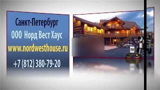 Финишная отделка деревянного дома. III шаг. Нанесение пропиток.(, 2014-03-12T07:13:43.000Z)