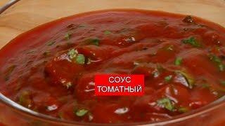 Томатный Соус | Tomato Sauce