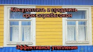 Как утеплить деревянные окна и продлить их службу, избавление от сквозняков, лайфхак.