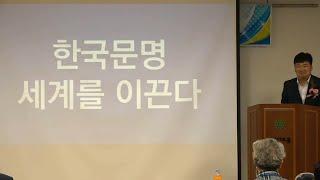 한국문명, 세계를 이끈다!