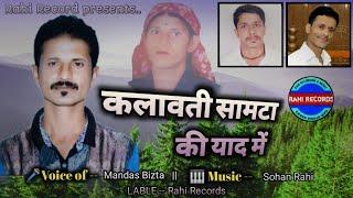 Kalawati Samta Ki Yaad Mein Death Song By Trazedy King Man Das Bizta   Music Sohan Rahi   Sad Song