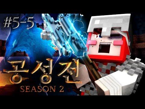 누구보다 끈끈한 양띵과 눈꽃 동맹! '공성전 시즌2' 5일차 5편 (화려한팀 제작) - 마인크래프트
