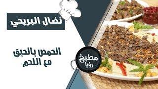 الحمص بالحبق مع اللحم - نضال البريحي
