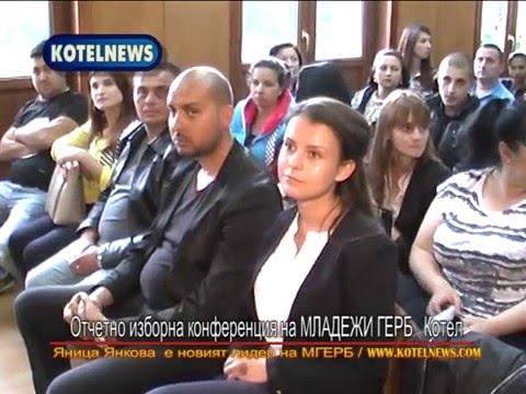 Яница Янкова е новия лидер на МГЕРБ Котел Www.kotelnews.com