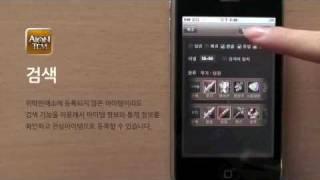 아이온템 아이폰 아이팟 터치용 게임 연동 시세 정보 애…